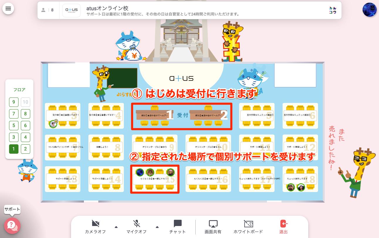 東京・大阪で人気のatus(エータス)がオンラインアフィリエイトスクールを開講