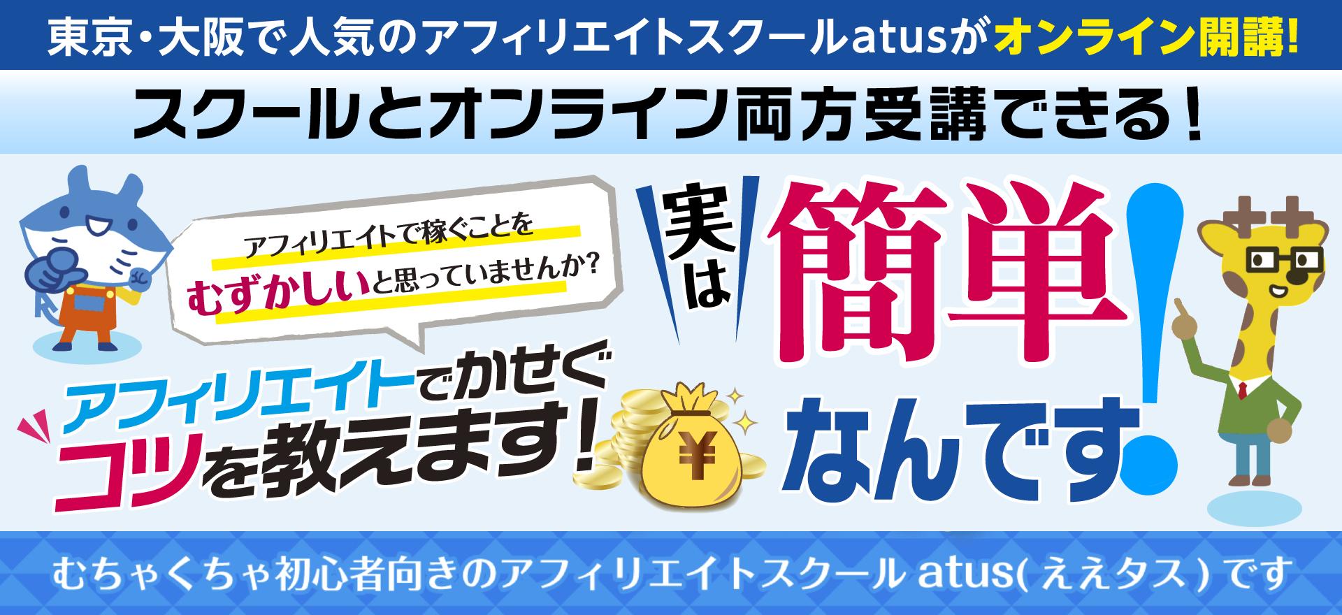 東京・大阪で人気のアフィリエイトスクールatusがオンライン開講!